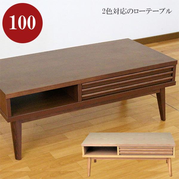 センターテーブル 北欧 ローテーブル リビングテーブル 幅100cm 2色対応 ナチュラル ブラウン 木製 シンプルデザイン ワンルーム 一人暮らし 新生活 1K