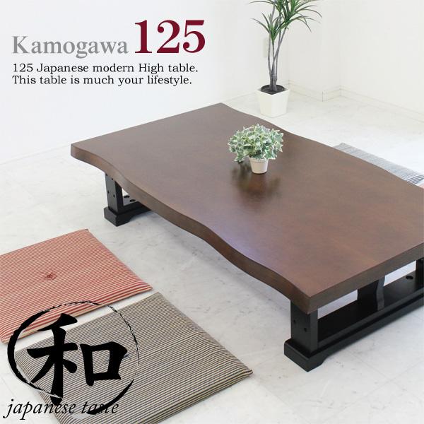 使い勝手の良い和風モダンな座卓です。座卓 125 和風 ローテーブル ちゃぶ台 和モダン