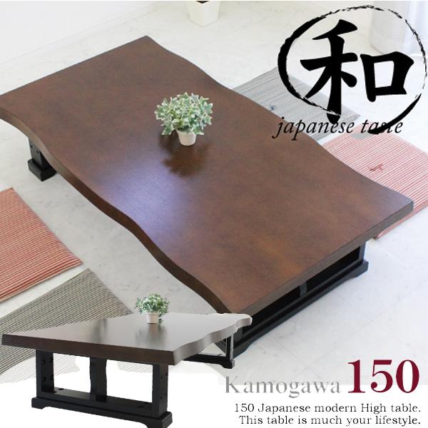 座卓 ちゃぶ台 幅150 ローテーブル リビングテーブル 長方形 オシャレ 木製 お洒落 おしゃれ ブラウン 送料無料 送料込み