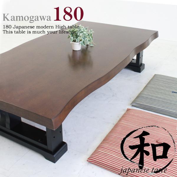 おしゃれ ちゃぶ台 送料無料 座卓 幅180 ローテーブル リビングテーブル 木製 座卓 お洒落 オシャレ 【送料込み】