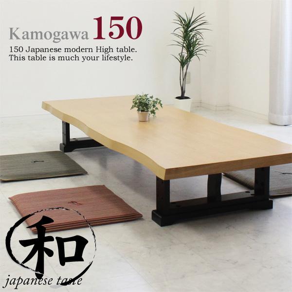 おしゃれ ちゃぶ台 送料無料 座卓 幅150 ローテーブル リビングテーブル 木製 オシャレ お洒落