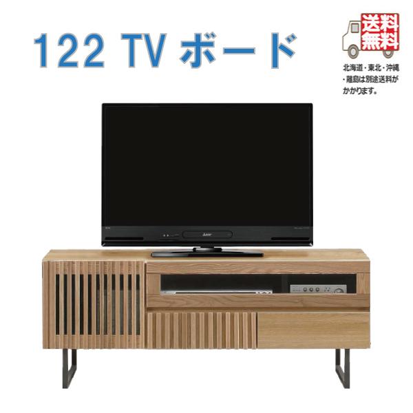 幅122cm テレビボード TV台 ローボード キャビネット AV収納 アイアン脚付 収納家具 和風 和モダン シンプル 大川家具 日本製 完成品 送料無料 人気 お洒落れ オシャレ 安い