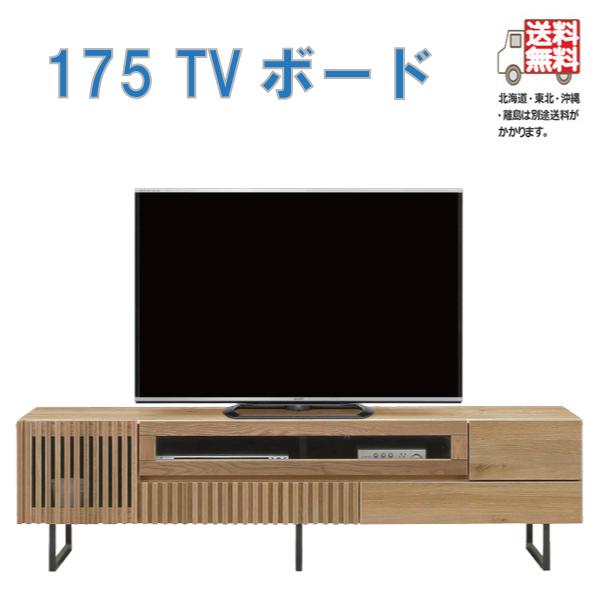 テレビ台 幅175cm テレビボード TV台 ローボード キャビネット アイアン脚付 AV収納 収納家具 和風 和モダン シンプル 大川家具 日本製 完成品 お洒落れ オシャレ 安い 送料無料