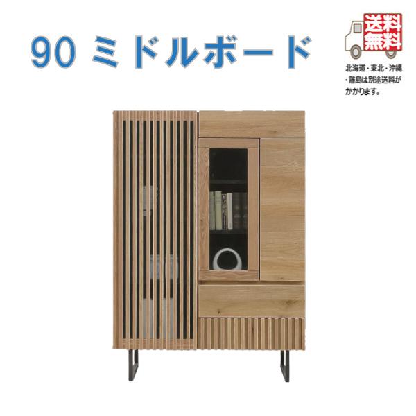 幅90cm ミドルボード キャビネット サイドボード アイアン脚付 リビング収納 収納家具 和風 シンプル 大川家具 日本製 完成品 送料無料