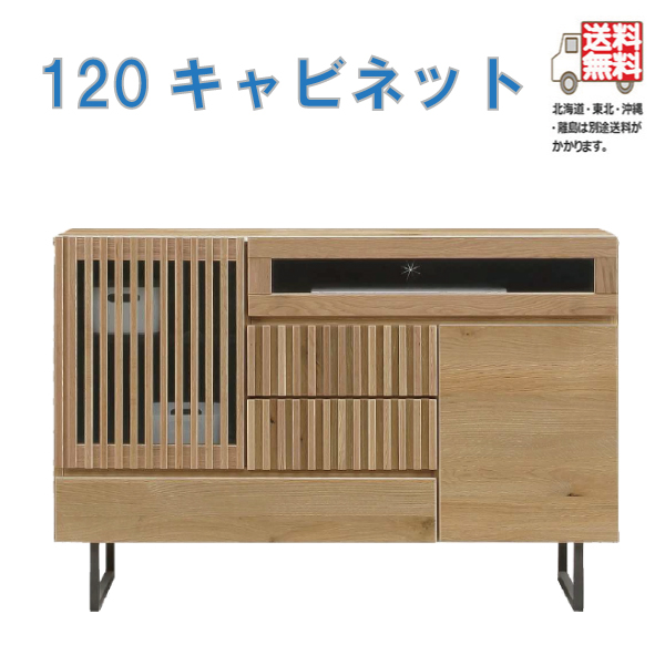 幅120cm キャビネット サイドボード リビング収納 収納家具 アイアン 脚付き 和風 シンプル 大川家具 日本製 完成品 お洒落れ オシャレ 安い 人気