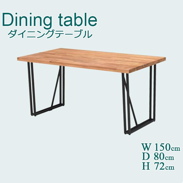 幅150ダイニングテーブル ダイニングテーブル テーブルのみ 和風 食卓テーブル モダン レトロ ヴィンテージ お洒落 おしゃれ オシャレ 送料無料 送料込み