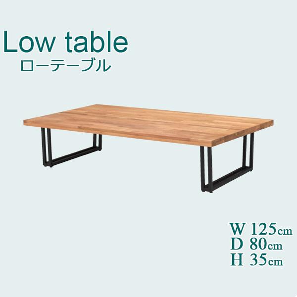 幅125ローテーブル 座卓 テーブルのみ 和風 食卓テーブル モダン レトロ ヴィンテージ お洒落 おしゃれ オシャレ 送料無料 送料込み