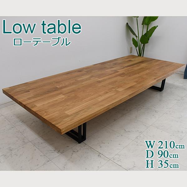 幅210ローテーブル 座卓 テーブルのみ 和風 食卓テーブル モダン レトロ ヴィンテージ お洒落 おしゃれ オシャレ 送料無料 送料込み