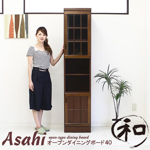 食器棚 幅40cm 和風 隙間家具 すき間収納 国産 日本製 完成品