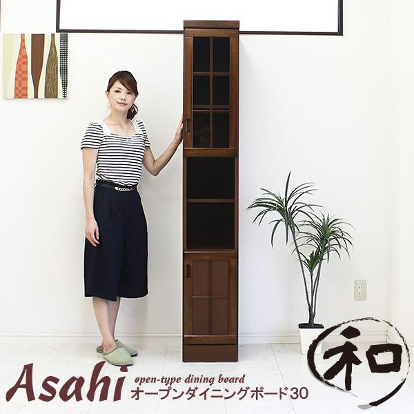 食器棚 幅30cm 和風 隙間家具 すき間収納 国産 日本製 完成品