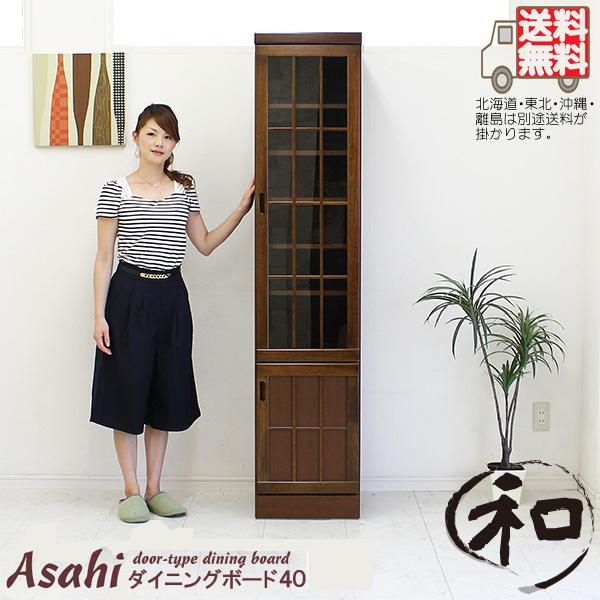 食器棚 幅40cm 和風 隙間家具 すき間収納 国産 日本製 完成品 スリム 開き戸