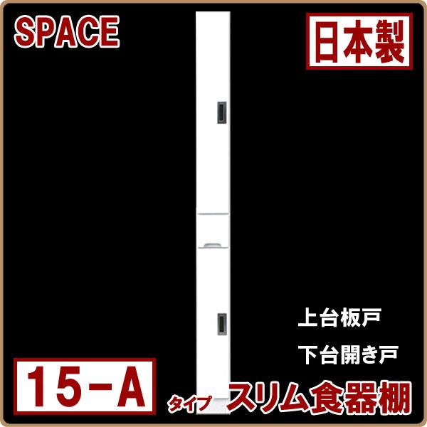 すき間収納家具 隙間 薄型 幅15cm キッチン 収納家具/スリム収納 スリム食器棚 15-A 上台板戸 ホワイト 白(食器棚)日本製 おしゃれ 完成品