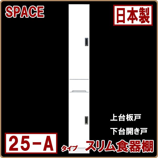 すき間収納家具 隙間 薄型 幅25cm キッチン 収納家具/スリム収納 スリム食器棚 25-A 上台板戸 ホワイト 白(食器棚)日本製 おしゃれ 完成品