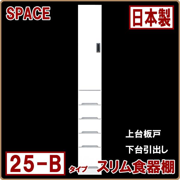 すき間収納家具 隙間 薄型 幅25cm キッチン 収納家具/スリム収納 スリム食器棚 25-B 上台板戸 ホワイト 白(食器棚)日本製 おしゃれ 完成品