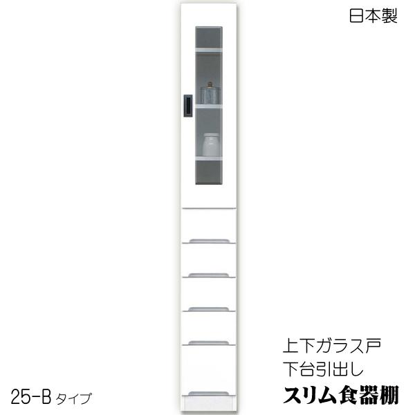 すき間収納家具 隙間 薄型 幅25cm キッチン 収納家具/スリム収納 スリム食器棚 25-B 上台ガラス ホワイト 白(食器棚)日本製 おしゃれ 完成品