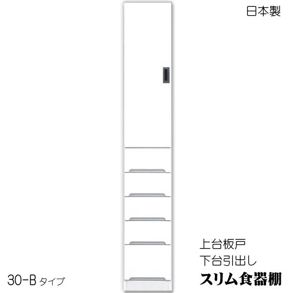 キッチン収納 隙間 すき間収納家具 隙間 薄型 幅30cm スリム収納 スリム食器棚 30-B 上台板戸 ホワイト 白(食器棚)日本製 おしゃれ 完成品