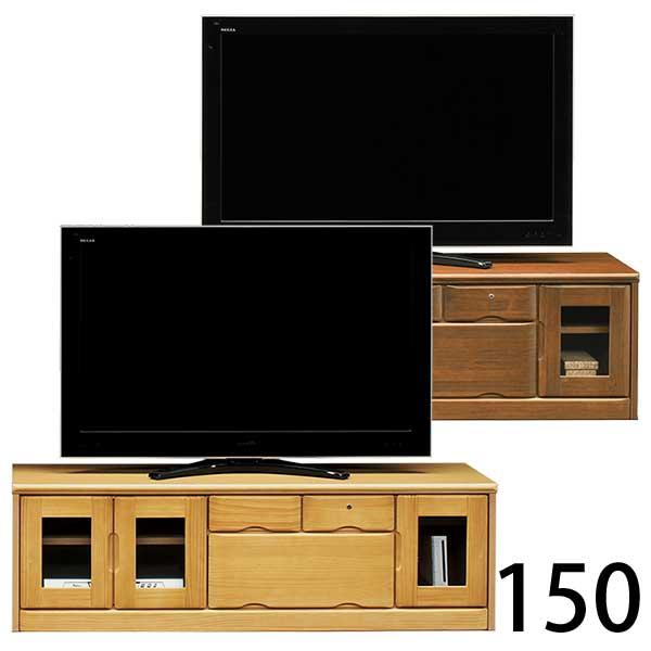 テレビ台 ローボード 幅150サイズ TV台 テレビボード リビング収納 ブラウン ナチュラル カットガラス 観音部オートヒンジ 選べる2色 シンプル モダン ベーシック パイン 日本製 鍵付き