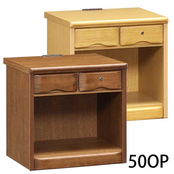 ナイトテーブル サイドテーブル 幅50cm リビング収納 ブラウン ナチュラル 2色 シンプル モダン ベーシック パイン 日本製 引出箱組 オープンタイプ 鍵付き 2口コンセント 寝室 ベッドサイドテーブル ナイトチェスト