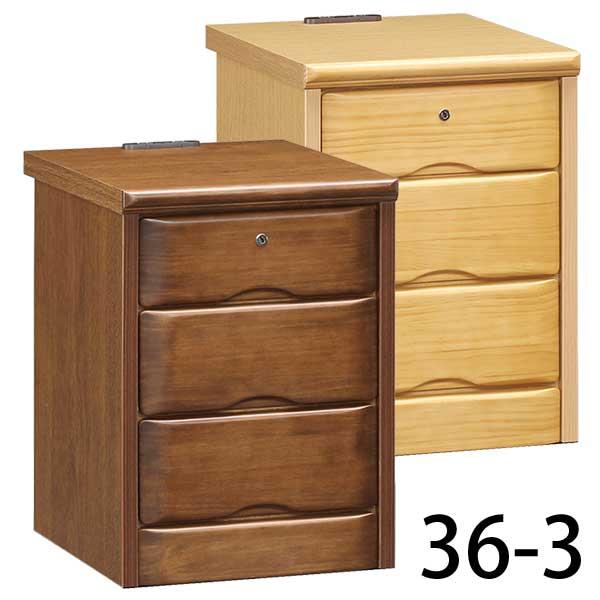 ナイトチェスト サイドチェスト 幅36cm 3段 ナイトテーブル リビング収納 ブラウン ナチュラル 2色 シンプル モダン ベーシック パイン 日本製 引出箱組 鍵付き 2口コンセント 寝室 ベッドルーム家具