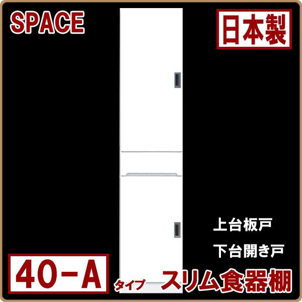 すき間収納家具 隙間 薄型 幅40cm キッチン 収納家具/スリム収納 スリム食器棚 40-A 上台板戸 ホワイト 白(食器棚)日本製 おしゃれ 完成品