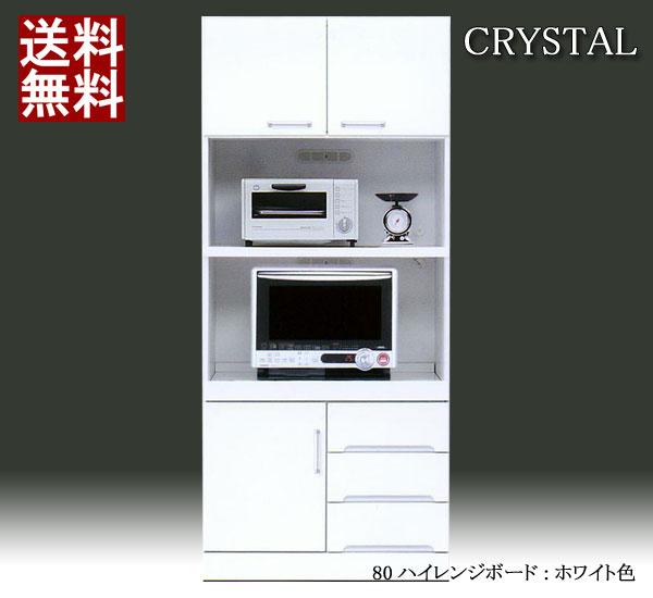 レンジボード キッチン収納 レンジ台 食器棚 鏡面 ホワイト CRYSTAL80ハイレンジボード 【 開梱設置無料 】
