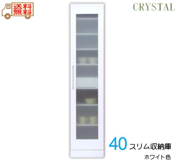 すき間収納家具 隙間 薄型 幅40cm キッチン 収納家具/スリム収納 40スリム収納庫 ホワイト 白(食器棚)日本製 おしゃれ 完成品