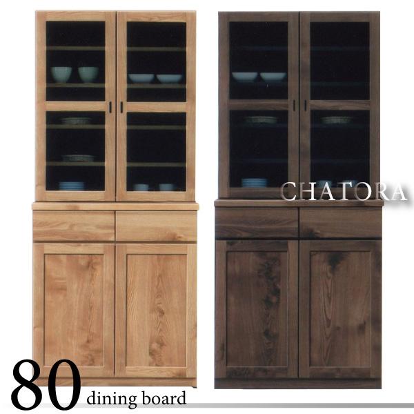 食器棚 完成品 幅80cm キッチンボード レンジボード 北欧 おしゃれ 日本製