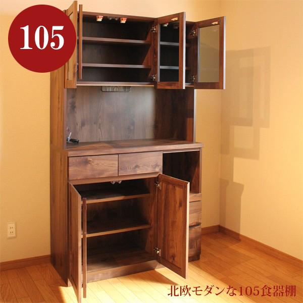 食器棚 完成品 105 レンジ台 ダイニングボード モイス付 北欧 おしゃれ ロマンチック