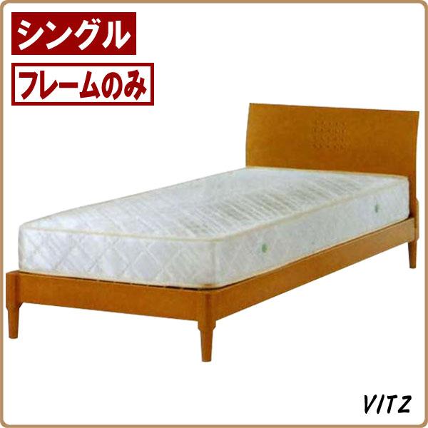 フレームのみ シングルベッド スノコ ヴィッツ シングルベッド ナチュラル