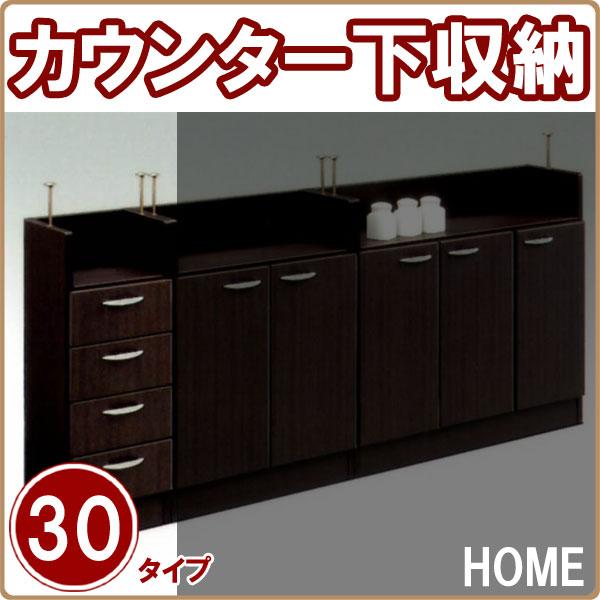 キッチン収納 隙間 カウンター下収納 隙間収納家具 薄型 幅30cm HOME 30キッチンカウンター下収納 ダークブラウン ナチュラル ホワイト
