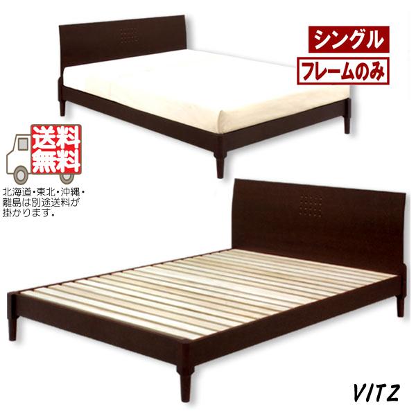フレームのみ シングルベッド スノコ ヴィッツ シングルベッド ウォールナット