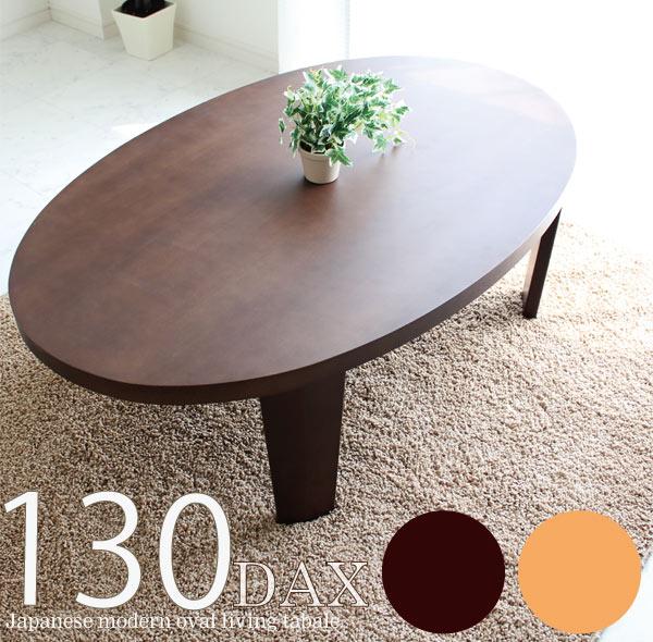 折りたたみ座卓 130 楕円 リビングテーブル ちゃぶ台 折りたたみ 座卓 選べる2色 おしゃれ オシャレ お洒落 和風 和モダン 木製 (折脚) 送料込み【送料無料】