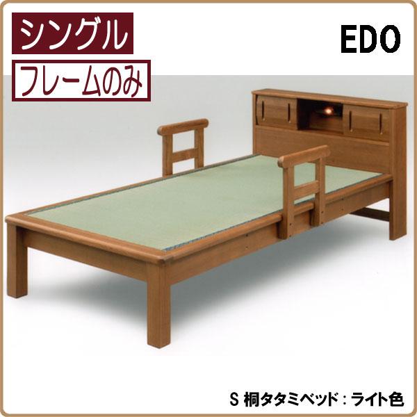 畳ベッド シングルベッド 木製 タタミベッド(宮付、ライト付、手摺付)
