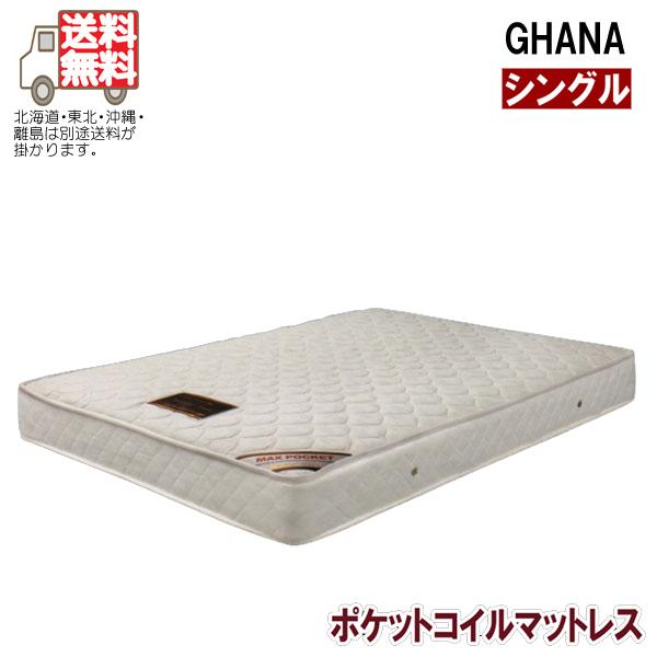 ベッド シングルベッドマットレス シングルマットレス ポケットコイル 一人用 1人用 マットレス シングル GHANA