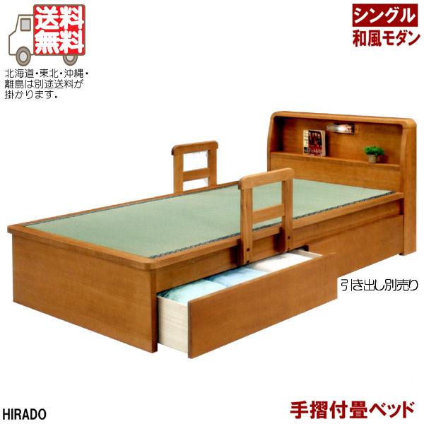 畳ベッド シングルベッド 木製 平戸III型手摺り付き畳ベッド(引き出し別売り) ライト