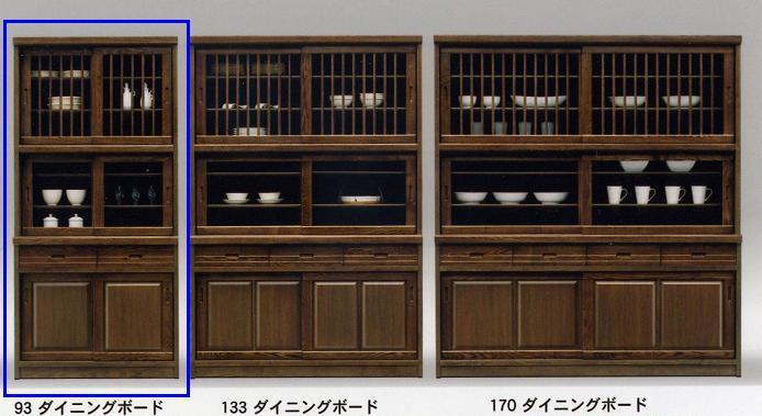 食器棚 キッチン収納 和風 モダン 木製 ニュー天城食器棚93 ブラウン 【 開梱設置無料 】
