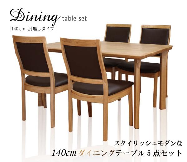 ダイニングテーブルセット 4人掛け ダイニングテーブル チェア 5点セット 4脚 送料無料 木製 幅140cm 食卓テーブル リビングダイニングセット ダイニングチェア 椅子 リビング テーブル 食卓机 ナチュラル 北欧 おしゃれ