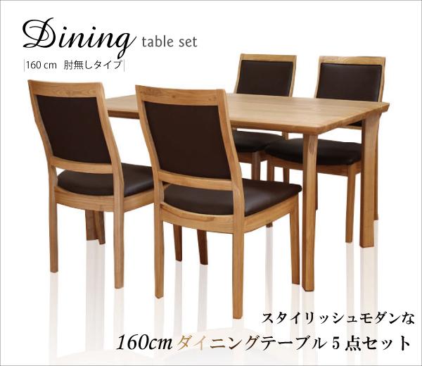 ダイニングテーブルセット 4人掛け ダイニングテーブル チェア 4脚 5点セット 送料無料 木製 幅160cm 食卓テーブル リビングダイニングセット ダイニングチェア 椅子 リビング テーブル 食卓机 ナチュラル 北欧 おしゃれ