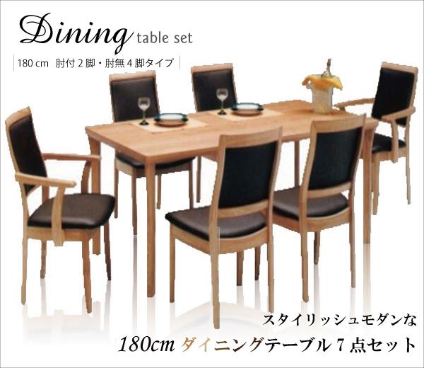 ダイニングテーブルセット 6人掛け ダイニングテーブル チェア 6脚 7点セット 肘無し 肘付き 送料無料 木製 幅180cm 食卓テーブル リビングダイニングセット ダイニングチェア 椅子 リビング テーブル 食卓机 ナチュラル 北欧 おしゃれ