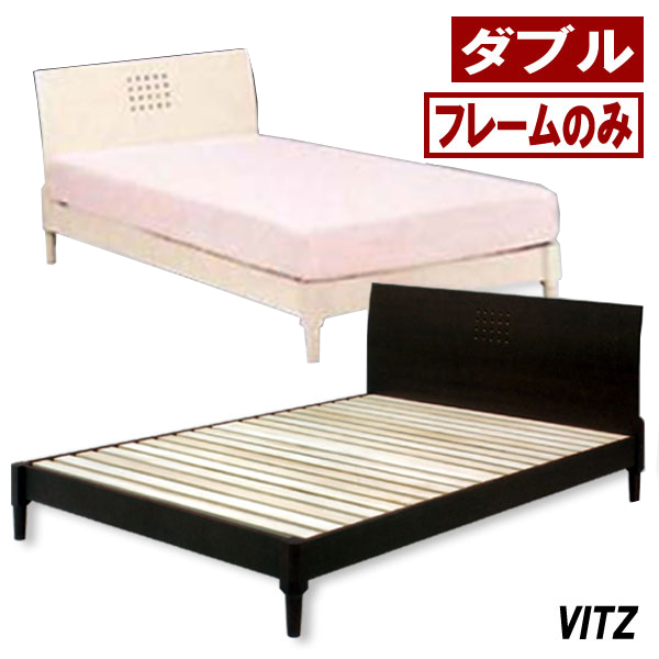 ベッド フレームのみ ダブルベッド スノコ ヴィッツ ダブルベッド ウェンジ/ホワイト