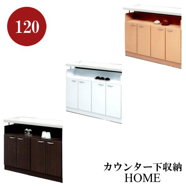 キッチン収納 隙間 カウンター下収納 完成品 隙間収納家具 薄型 幅120cm HOME 120キッチンカウンター下収納 ダークブラウン ナチュラル ホワイト