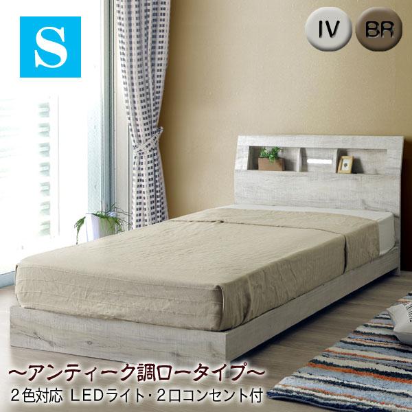 ベッド シングルベッド フレームのみ 宮付き 2口コンセント付 強化シート スノコ仕様 シングル Sベッド モダン シンプル 北欧 ベーシック レトロ ヴィンテージ風 アイボリー ブラウン 選べる2色 ワンルーム 一人暮らし 新生活 1K