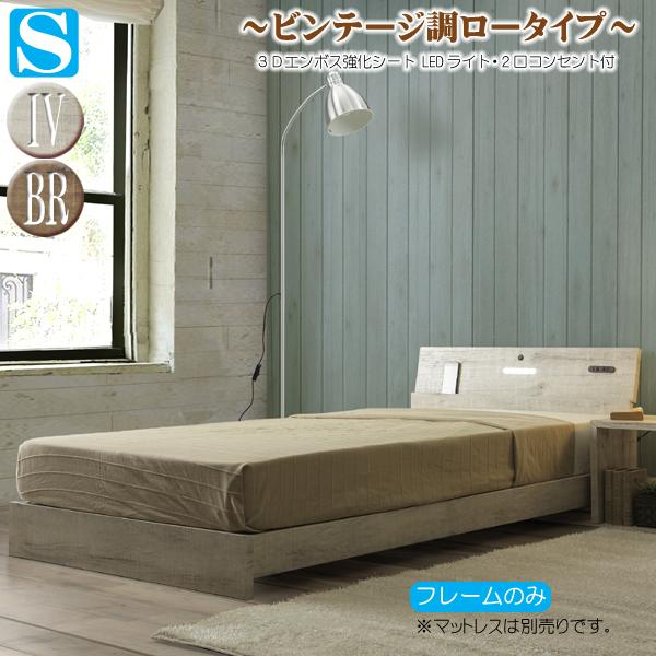 ベッド シングルベッド シングルベット ロータイプ フレームのみ 宮付き 2口コンセント付 強化シート スノコ仕様 モダン シンプル 北欧 ベーシック レトロ ヴィンテージ風 アイボリー ブラウン 選べる2色 新生活