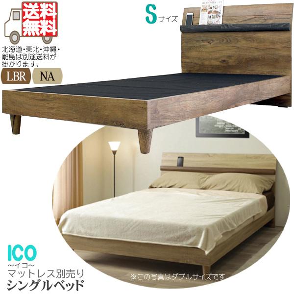 ベット ベッド シングルベッド シングルベット フレームのみ シングルサイズ スマホ棚付き 強化シート 一人用 1人用 モダン シンプル 北欧 ベーシック レトロ ヴィンテージ風 ナチュラル ブラウン 選べる2色 新生活