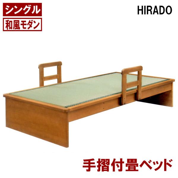 畳ベッド タタミベット たたみべっと シングルベッド 木製 手すり付き 手摺り付き畳ベッド ライト色 和モダン(引き出し別売り)
