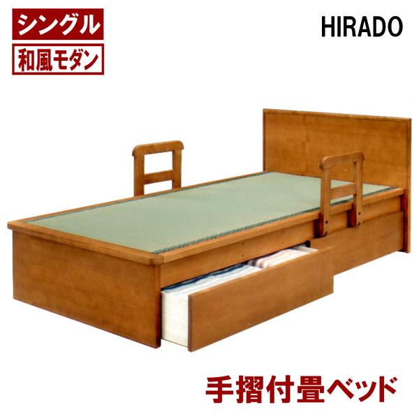 畳ベッド シングルベッド 木製 平戸II型手摺り付き畳ベッド(引き出し別売り) ライト