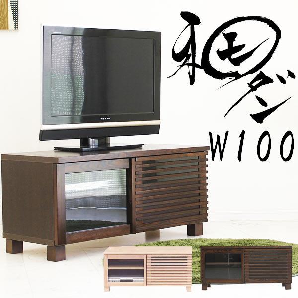 テレビ台 ローボード 100 100cm 収納 棚 32インチ 32型 42インチ 42型 引き出し 一人暮らし ロータイプ テレビボード 木製テレビ台 TV台 TVボード 薄型 木製 タモ 山月