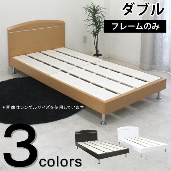 ダブルベッド ベッドフレーム ローベッド ロータイプベッド フロアーベッド 選べる3色 ナチュラル ウェンジ ホワイト フレームのみ すのこ スノコ 木製 北欧 おしゃれ 2人暮らし 省スペース ベーシック ファミリータイプ