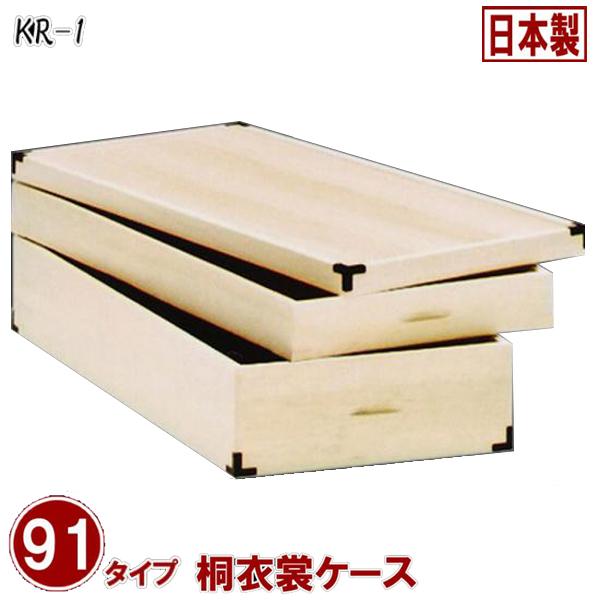 桐製 押入れ収納 幅91cm 和タンス 完成品 着物収納 和風 チェスト 木製 桐衣裳ケース 2段KRー1(レギュラー)