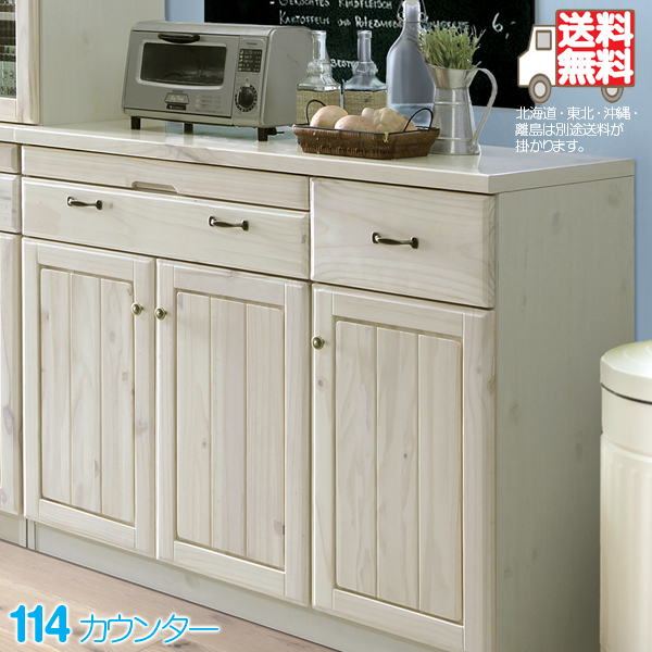 キッチンカウンター収納 完成品 カントリー キッチン収納 キッチンカウンターテーブル おしゃれ 引き出し付き 大容量 幅113.5cm 耐震タボ付 作業台 木製 ピンクホワイト パイン無垢材 モダン 大川家具 日本製